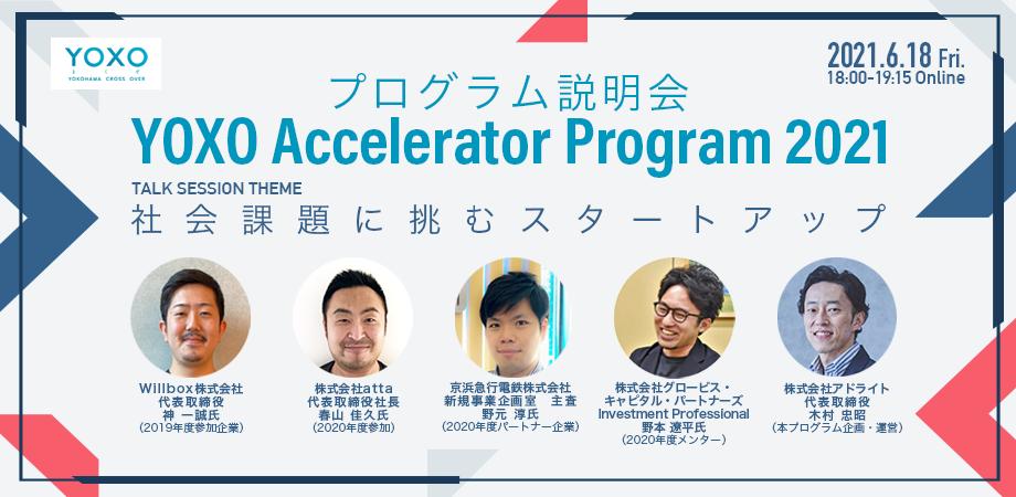 YOXO Accelerator Program 2021 Demo Day
